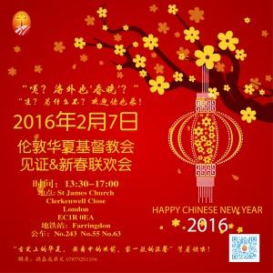 2016春节海报 Final